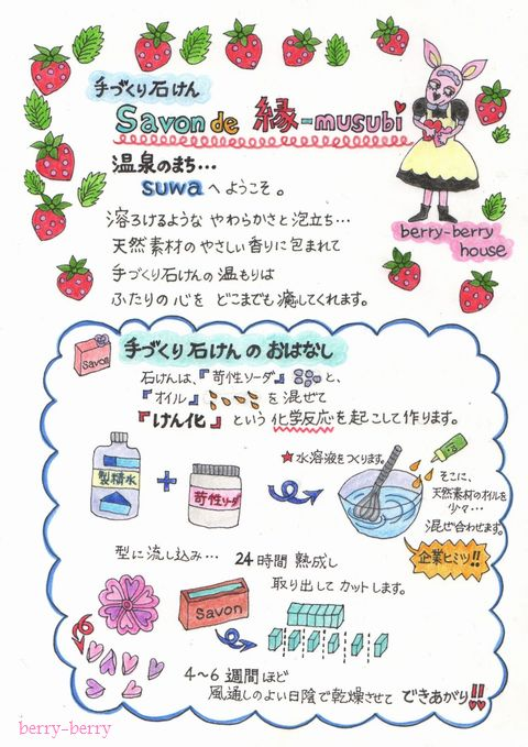 Savon de 縁-musubi1.jpg