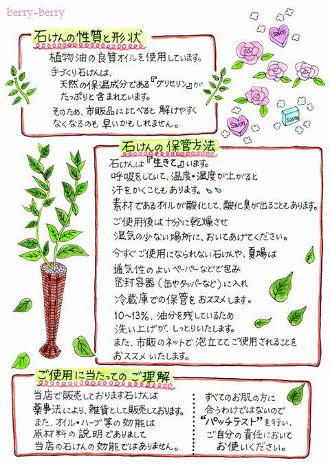 Savon de 縁-musubi2.jpg