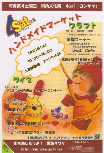 2009.1.23  4sat  ハンドメイドマーケット.jpg
