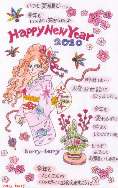 2010 berry-berry年賀状♪.jpg