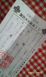 2012 おみくじ.jpg