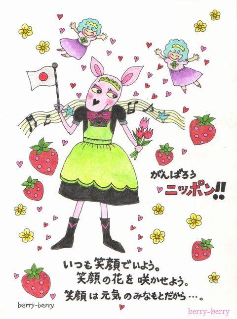 がんばろう ニッポン!!.jpg