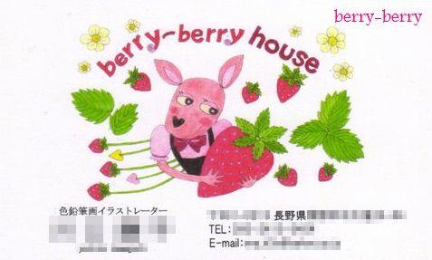 berry-berry hose 名刺.jpg